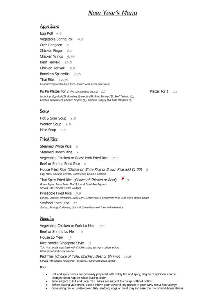 newyear-menu-2016_page_1-copy